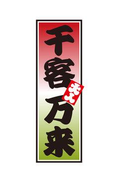 和柄の千社札(色札)のイラスト 千客万来・縁起物大入袋のイラスト