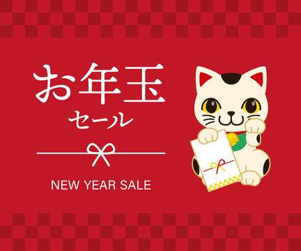 招き猫が誘うお年玉セールバナー300x250