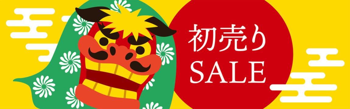 獅子舞が踊って喜ぶ初売りSALEバナー320x100