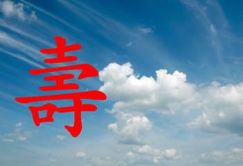 Aluminium Prints Dark grey Chinese symbol for long life against sky background