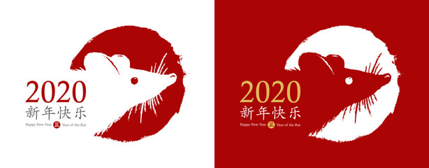 Chinese New Year 2020 of the Rat. Vector card design. Hand drawn red stamp with rat symbol. China zodiac animal symbol. Chinese hieroglyphs translation: happy new year, rat.