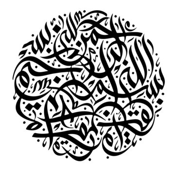 Beautiful Calligraphy of Bismillah