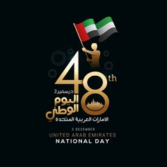 UAE national day celebration with flag in Arabic translation: United Arab Emirates national day 2 December. vector illustration
