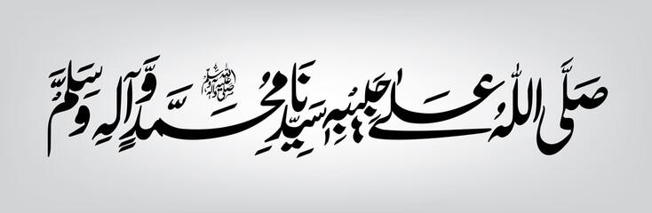 "Arabic calligraphy Durood Shareef salallaho (sallallahu ala habibi sayidna muhammadin wa aalihi wassalim) ""blessings"