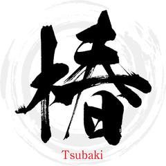 椿・Tsubaki(筆文字・手書き)