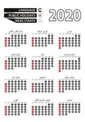 Arabic calendar 2020 with numbers in circles, week starts on Sunday.