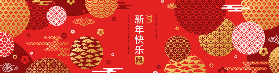 Chinese greeting card or banner with red and gold geometric ornate shapes. Title Translation: Happy New Year, in stamp: Zodiac Rat. Clouds and Asian Patterns in Modern Style.