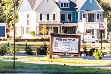 McLean, USA - October 12, 2018: Korean church called MKPC English Presbyterian Ministry in Virginia with entrance sign and house in Hangul