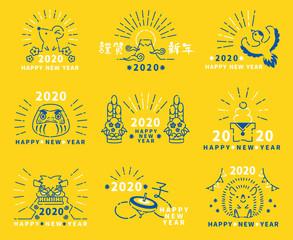 2020 正月 素材 セット