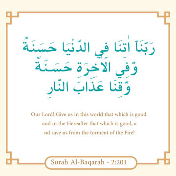 "Vector of surah al  baqarah 2:201: in english translated as : ""Our Lord, provide us with good things in this world/life, and good things in the afterlife, and spare us from the torments of Hell fire."""
