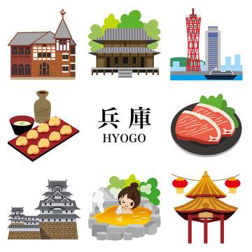 兵庫 観光 旅行