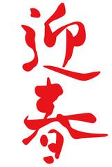 迎春 手書き文字 赤