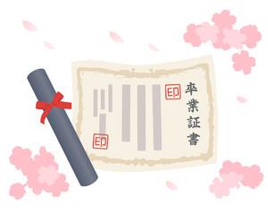 卒業証書と桜