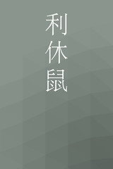 Rikyunezumi - colorname in the japanese Nippon Traditional Colors of Japan Illustration