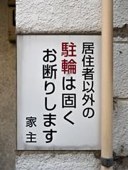 Fototapete - 駐輪禁止の看板