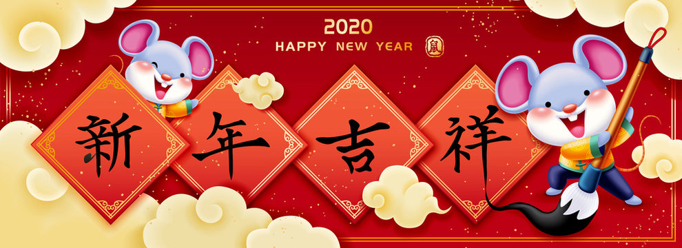 Year of the rat banner