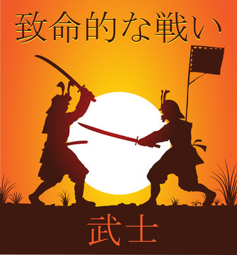 vector image of two samurai fighting on the background of the setting sun with the inscription in Japanese, Mortal Kombat Samurai
