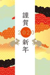 2020年賀状素材