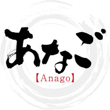あなご・Anago(筆文字・手書き)