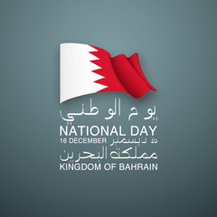 Illustration banner with Bahrain flag isolated on dark with Arabic Text Translation: Kingdom of Bahrain 48 National Day 16 December. Flat design Logo Independent Day Anniversary Celebration card