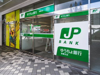 Japan Post Bank front sign Naha Branch International ATM service. OKINAWA, JAPAN - SEP 3, 2019 :