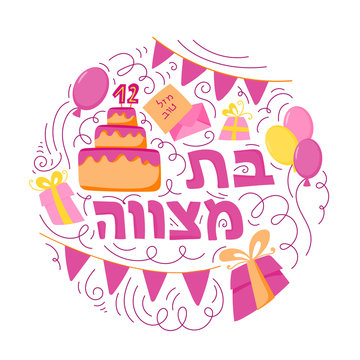 Bat Mitzvah greeting card. Hand drawn vector illustration. Cake with the number 12, balloons and gifts. Doodle style. Hebrew text: Bat Mitzhvah