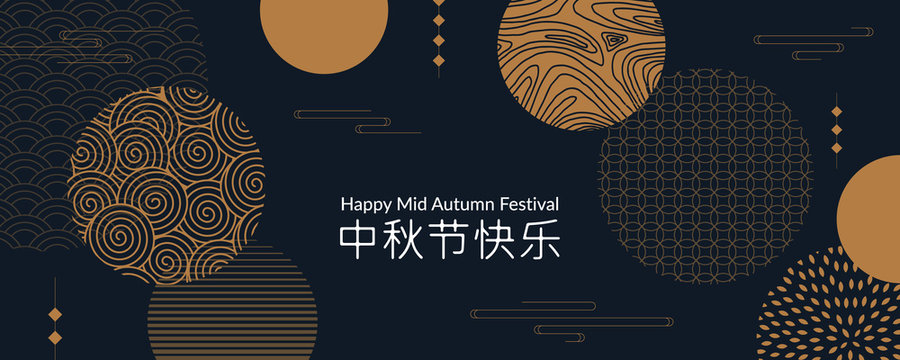 Minimal chinese banner for Mid Autumn Festival. Translation of chinese phrase: Happy Mid Autumn Festival. Eps10 vector.