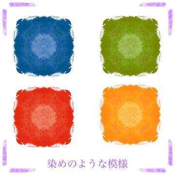 背景,和,模様,柄,正方形,カラバリ,染め,手書き
