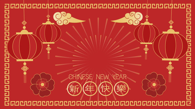 Happy Chinese New Year Festival, The prosperity of the Chinese, Banner, postcard