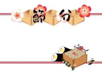 節分の升や豆に恵方巻と梅の花のイラストに節分の文字入り白背景素材