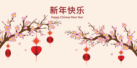 Happy chinese new year pink greeting card with Cherry blossom background.