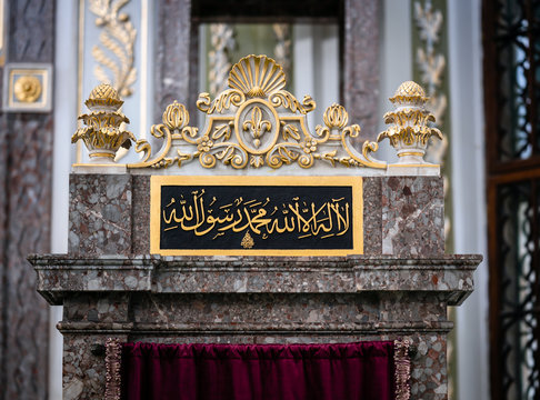 Islamic Calligraphy carved on a piece of marble.
