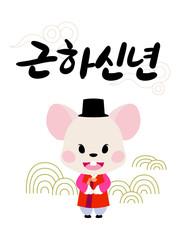 근하신년 신년인사 쥐 캐릭터 마스코트 카드 해피뉴이어