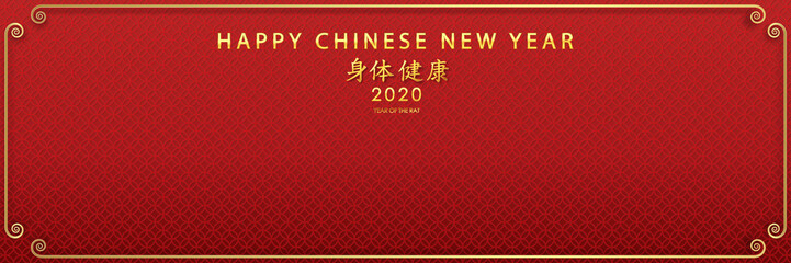 Chinese traditional template of chinese happy new year on red Background as year of rat, healthiness, lucky and infinity concept. (The Chinese letter is mean happy new year), vector illustration.