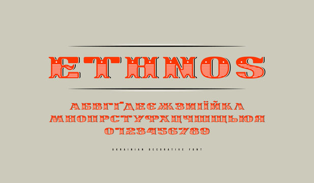 Decorative Ukrainian extended serif font