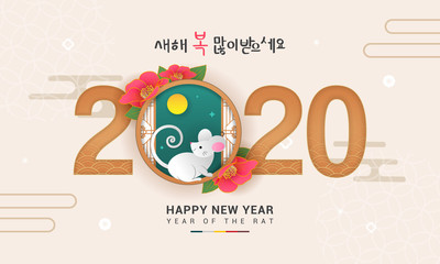 "Seollal (Korean lunar new year) vector illustration. 2020 with rat sitting at the Camellia window. Korean Translation: "" Happy New Year """