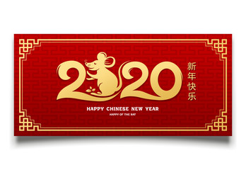 Hapyy Chinese New Year 2020 of the Rat on chinese frame gold and red background, vector illustration