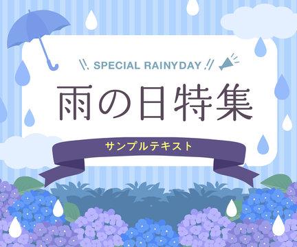 雨 梅雨のバナー素材