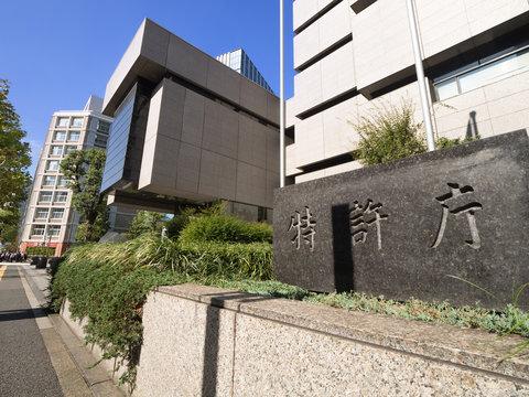 特許庁。2019年10月、東京都千代田区霞ヶ関で撮影。