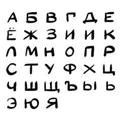 Ink hand written cyrillic alphabet. Brush lettering russian lowercase letters with capital letters and cursive letters. Isolated on white background. Vector