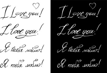 I love you handwritten lettering inscription in Russian and English