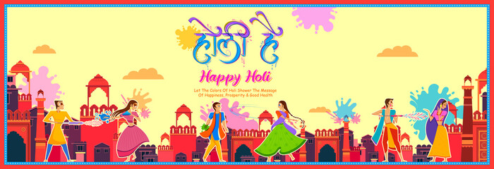 Wall Mural - illustration of colorful background for Festival of Colors celebration with message in Hindi Holi Hain meaning Its Holi