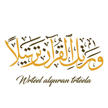 Modern arabic calligraphy of Wrteel alquran trteela name in freehand style. Vector logo - Vector