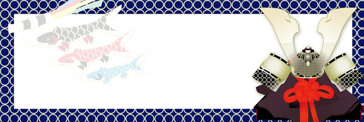 5月の端午の節句の兜とこいのぼりのイラストバナー素材