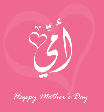 Mothers' Day Greeting Card with Arabic Calligraphy - Eid Al Um - Translation : Happy Mother's Day