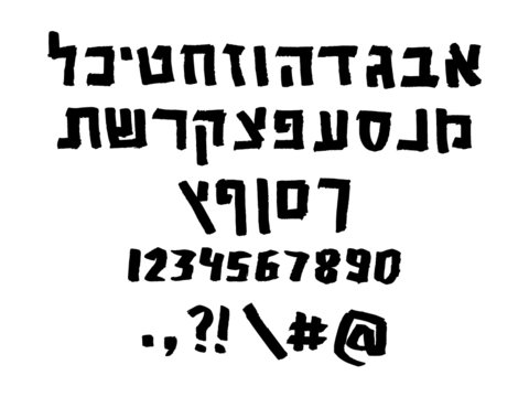 Hebrew vector font - hand written letters with a brush pen