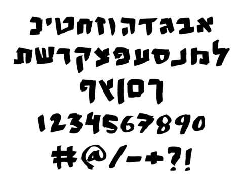Hebrew vector font - hand written letters using a fat marker pen