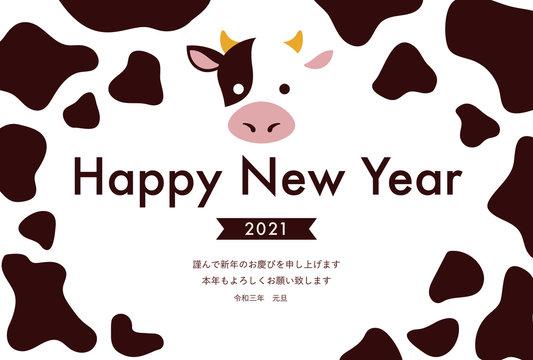 2021年丑年シンプル年賀状イラスト