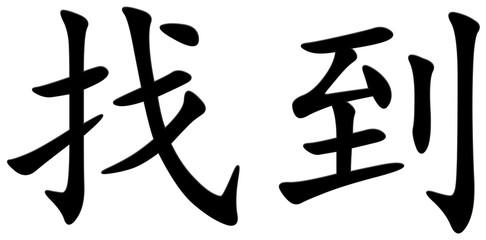 finden - chinesisches Schriftzeichen