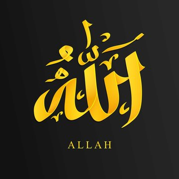 1 from 99 Names of Allah. Arabic Asmaul husna, the greatest name